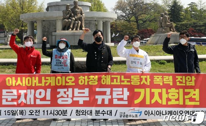 [사진] '아시아나케이오 하청 해고노동자 폭력 진압 규탄'