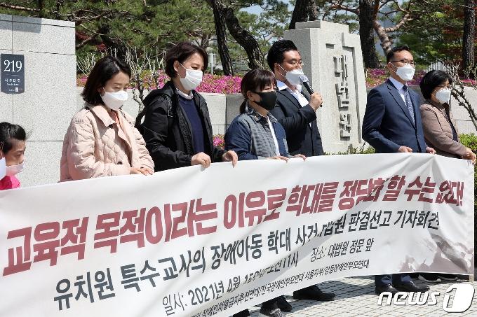 [사진] 유치원 특수교사의 장애아동 학대 사건 대법원 선고 기자회견
