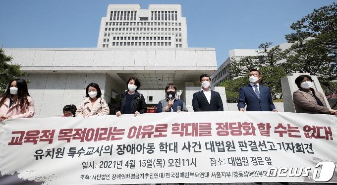 [사진] 유치원 특수교사의 장애아동 학대 사건 대법원 판결 기자회견