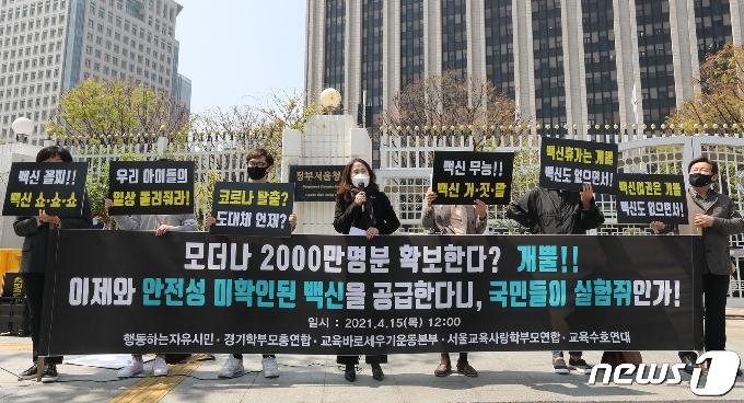 [사진] 정부의 백신 접종 정책 비판 기자회견