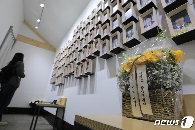 [사진] 7주기 맞은 세월호 참사