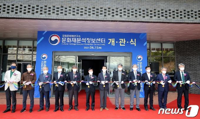 [사진] 국립문화재연구소 문화재분석정보센터 개관식