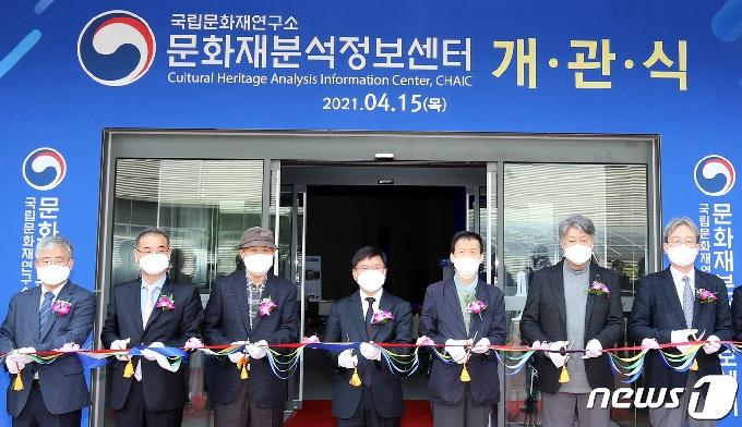 [사진] 문화재분석정보센터 개관