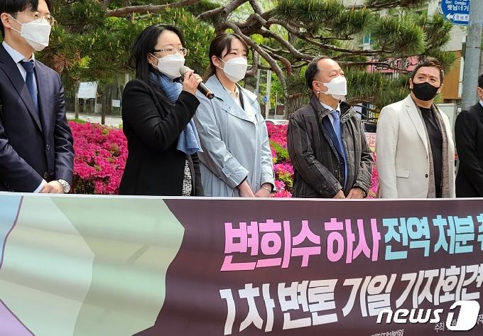 [사진] 변희수 하사 전역 취소 1차 변론 기일 기자회견