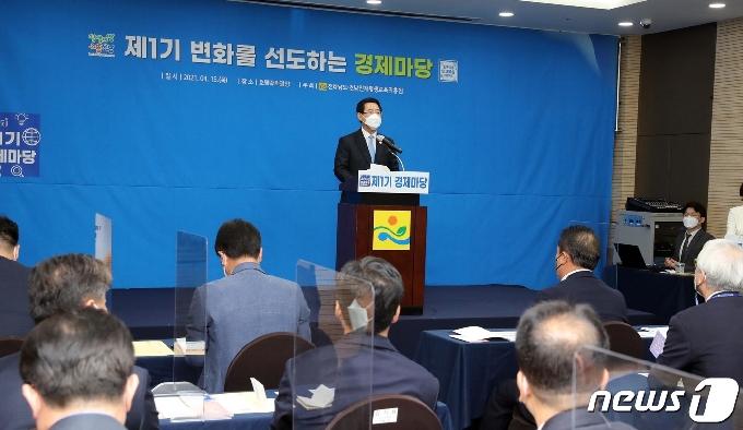 전남도, 글로벌리더 양성 위한 경제마당 첫 개최