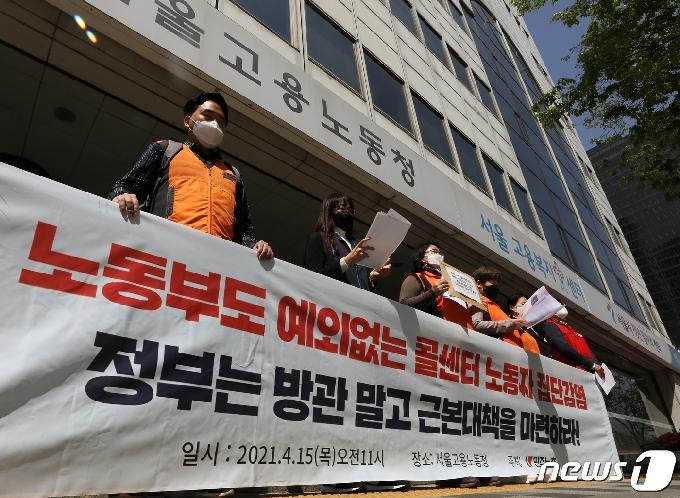 [사진] '콜센터 노동자에 대한 근본대책 마련하라'