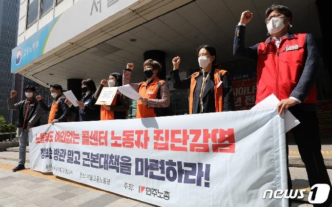 [사진] '콜센터 노동자들에 대한 근본대책 마련 촉구'