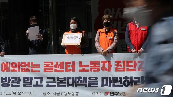 [사진] '콜센터 노동자'들에 대한 근본대책 마련하라