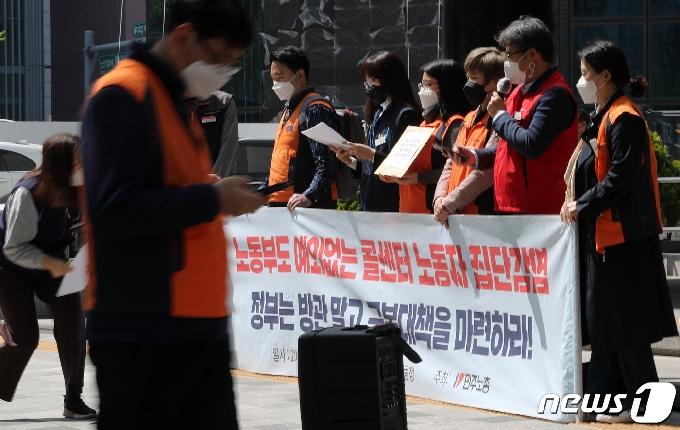 [사진] '콜센터 노동자 집단감염' 정부는 근본대책 마련하라