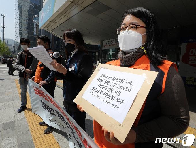 [사진] '콜센터 노동자들에 대한 근본적인 대책 마련하라'