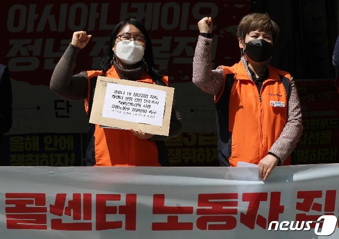 [사진] 민주노총, 콜센터 노동자들의 절규에 정부는 답하라