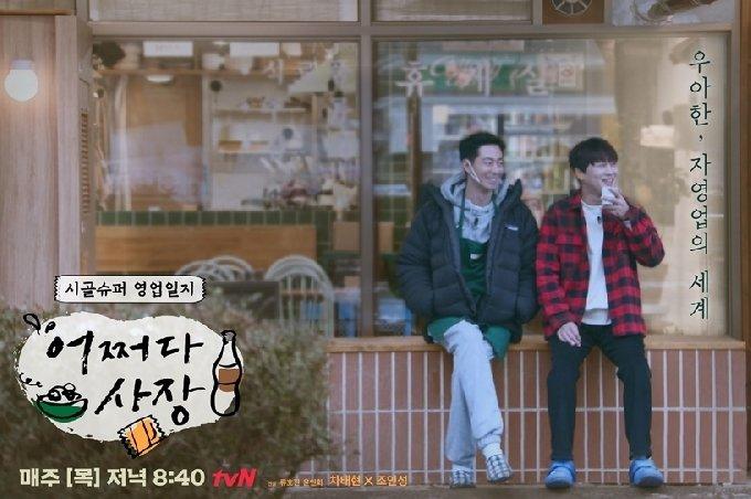 tvN 어쩌다 사장© 뉴스1
