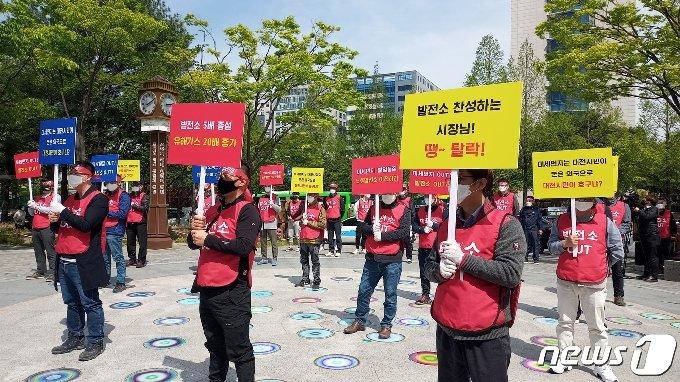 대전열병합발전의 LNG복합발전소 증설 계획을 반대하는 시민들이 15일 대전시청 앞 보라매공원에서 반대집회를 열고 발전시설 증설 계획 철회를 촉구하고 있다.© 뉴스1