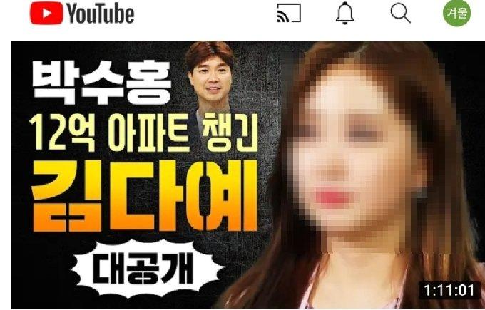 지난 12일 가로세로연구소가 유튜브에 공개한 박수홍 관련 영상 (유튜브 채널 가로세로연구소 갈무리) © 뉴스1
