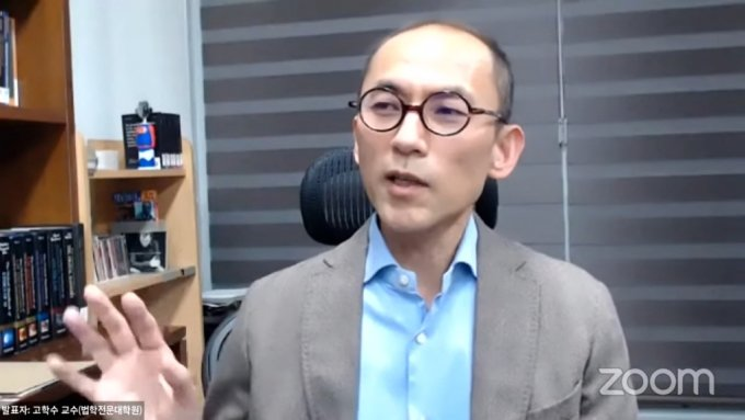 고학수 한국인공지능법학회장(서울대 로스쿨 교수) /사진=서울대 AI연구원 유튜브 캡쳐