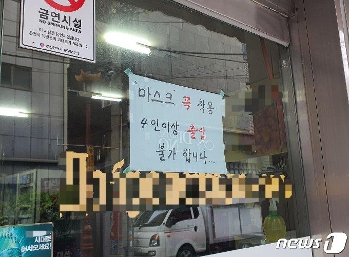 15일 오후 부산시 동구 한 음식점 입구에 '4인 이상 출입 금지' 문구가 붙어있다.2021.4.15/© 뉴스1 노경민 기자