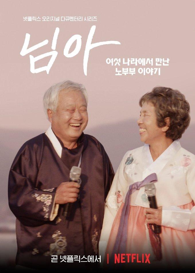 영화 '님아 : 여섯 나라에서 만난 노부부' 포스터/넷플릭스 제공 © 뉴스1