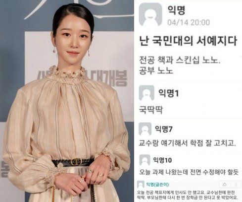 배우 서예지 / 사진=아이필름 코퍼레이션, CJ CGV(왼쪽), 온라인 커뮤니티
