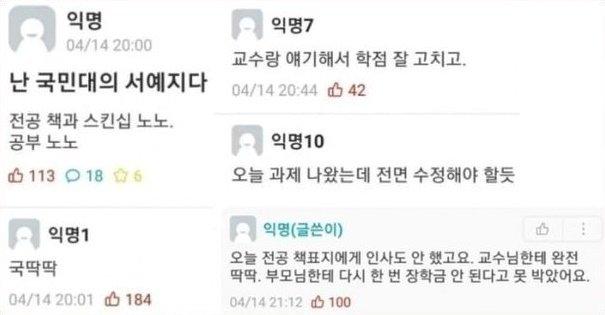 """""""난 국민대 서예지…전공책과 스킨십 노노"""" 대학생들 패러디"""