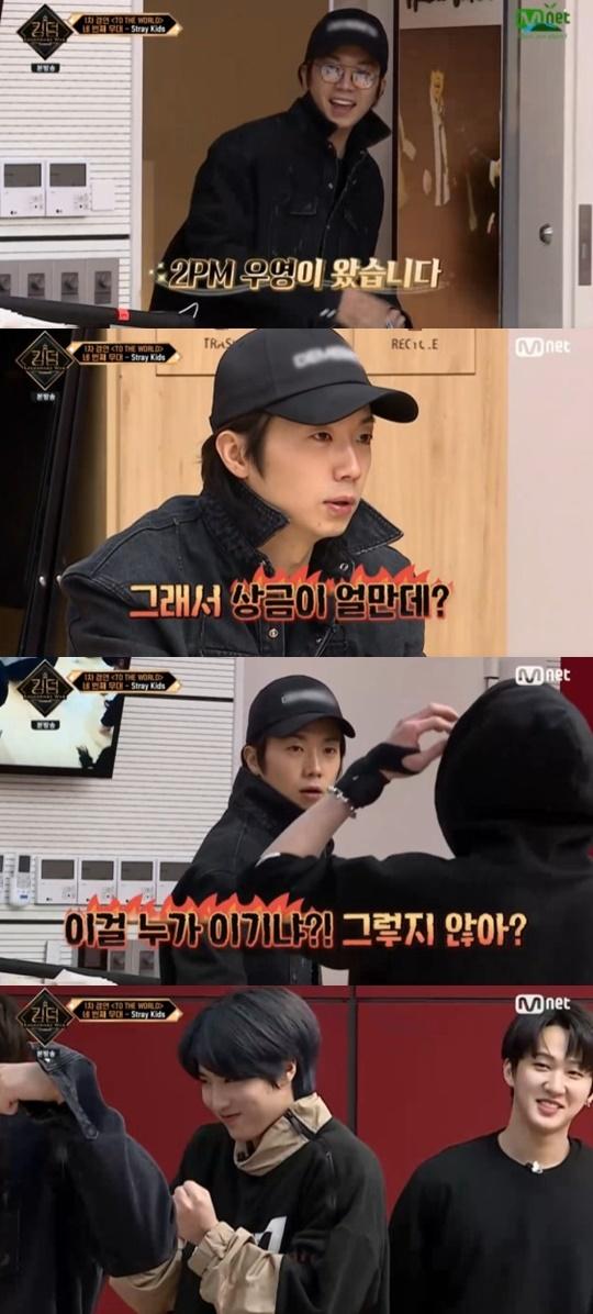'킹덤' 2PM 우영, 스트레이키즈 1위 소식에