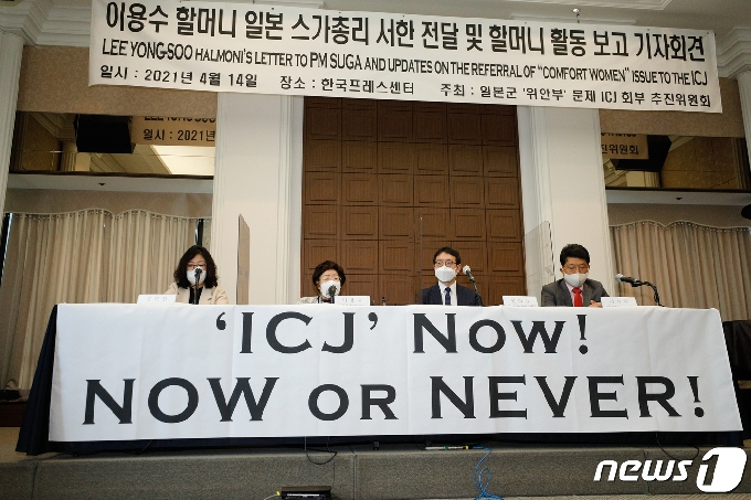 국제 위안부단체, 한·일 정상에 위안부 문제 ICJ 회부 촉구 서한