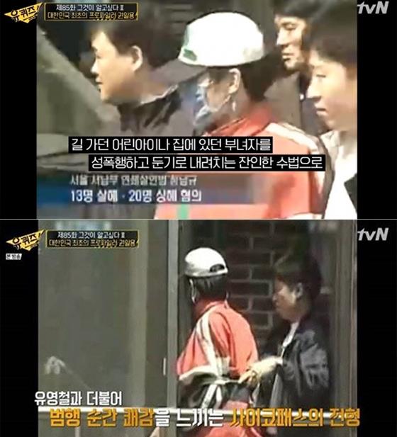 지난해 12월 방송에서 공개된 과거 정남규 영상 /사진=tvN '유 퀴즈 온 더 블럭' 방송화면