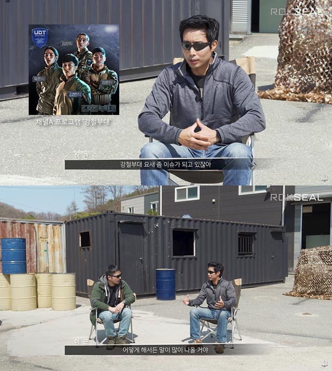 /사진=유튜브 채널 '이근대위 ROKSEAL' 영상 캡처