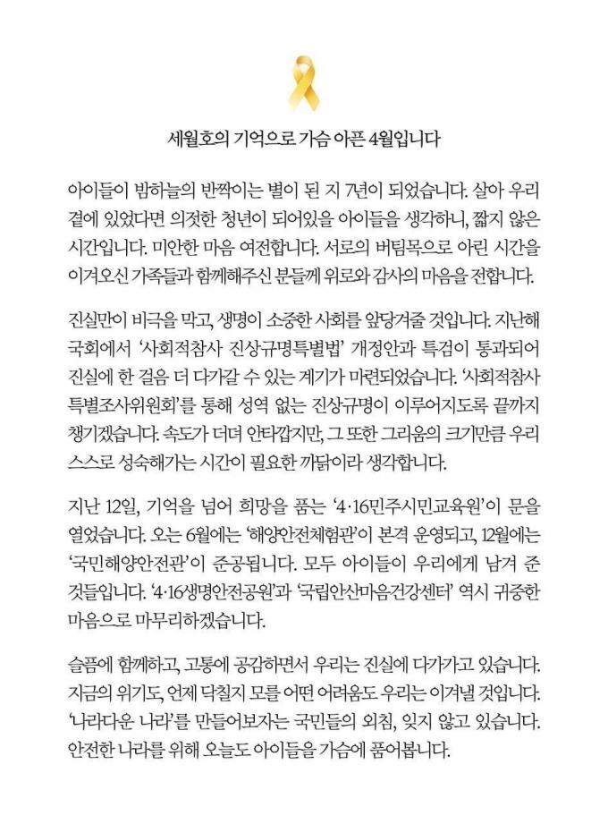 文대통령, 세월호7주기 추모