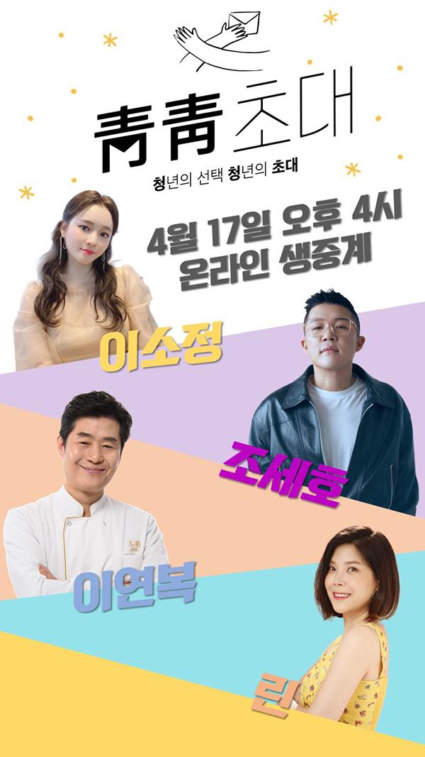 조세호·이연복·이소정·린, 청년 위해 뭉쳤다…청년희망콘서트 개최