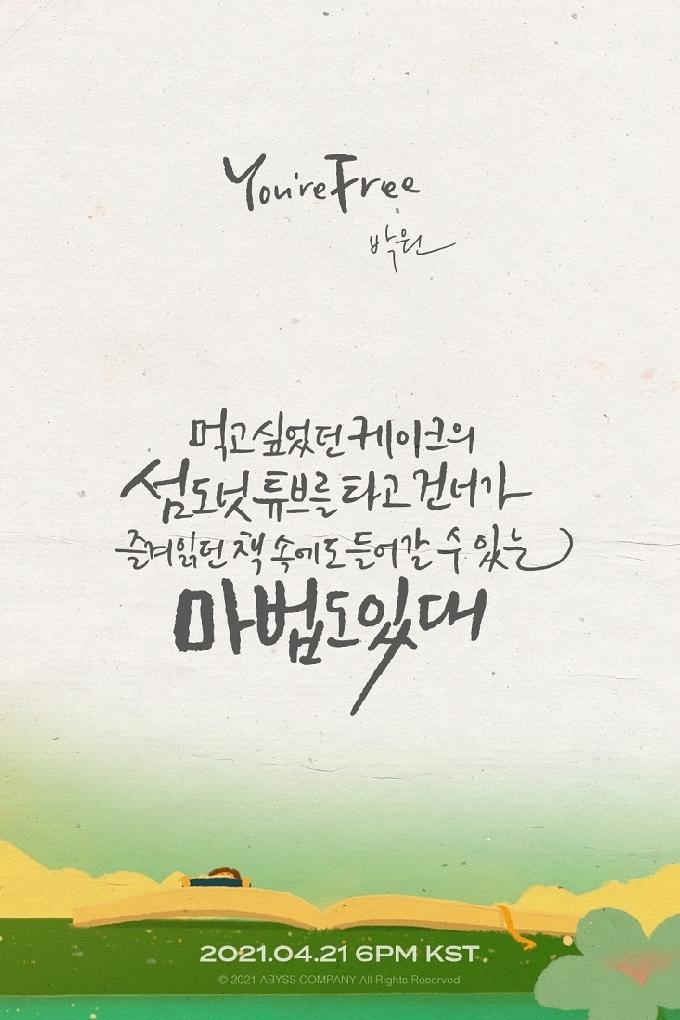 박원, 고 박지선과 대화 담아…신곡 '유어 프리' 티저 포스터