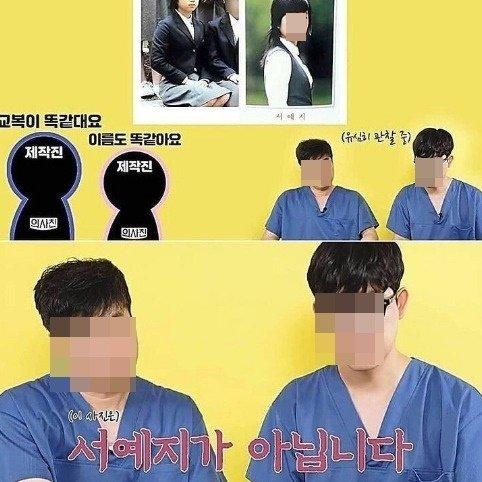 성형외과 전문의 두 명이 자신들의 유튜브 채널에서 배우 서예지의 사진을 분석하고 있다. (유튜브 갈무리) © 뉴스1