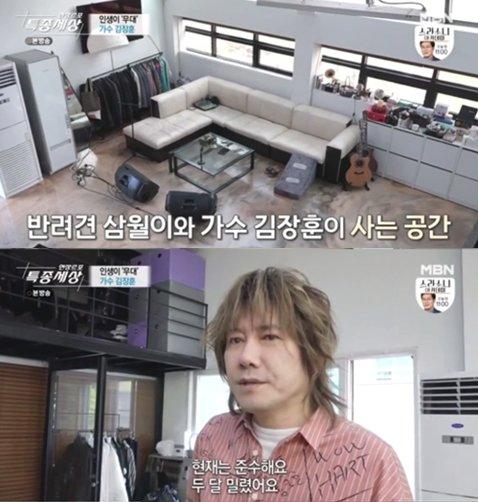 가수 김장훈/사진=MBN '현장르포 특종세상' 방송화면