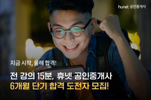 휴넷, 공인중개사 6개월 단기 합격 도전자 모집