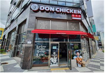 치킨 프랜차이즈 돈치킨, 업종변경 창업비용 전액 지원 프로모션