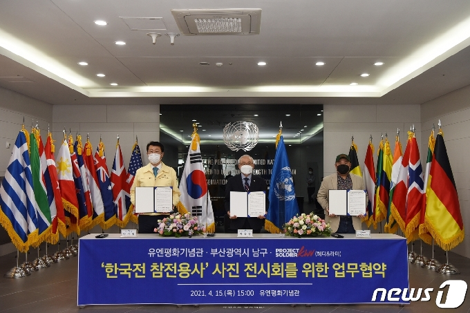 부산 남구, 라미 작가 '한국전쟁 참전용사 사진전' 개최 협약 체결