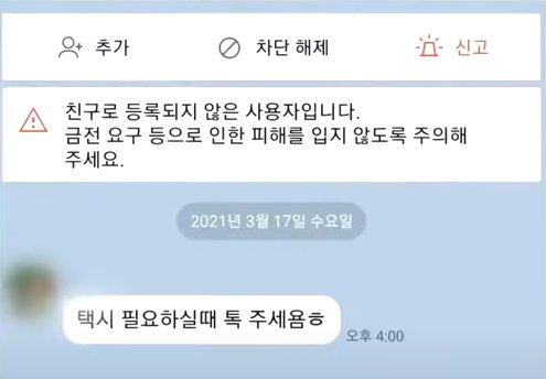 /사진=JTBC 뉴스 갈무리