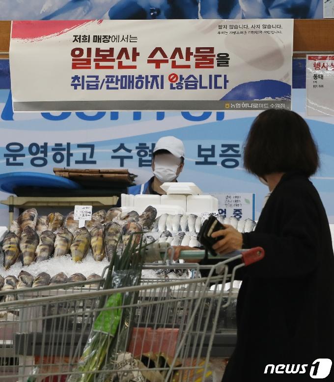 [사진] 일본산 수산물 NO