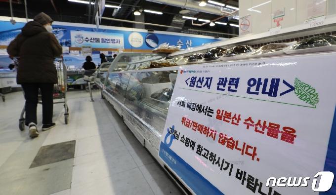 [사진] 일본산 수산물 판매하지 않습니다