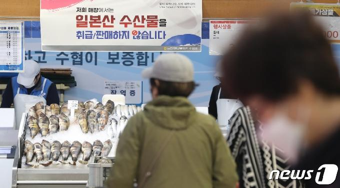 [사진] 일본산 수산물 취급 판매하지 않습니다