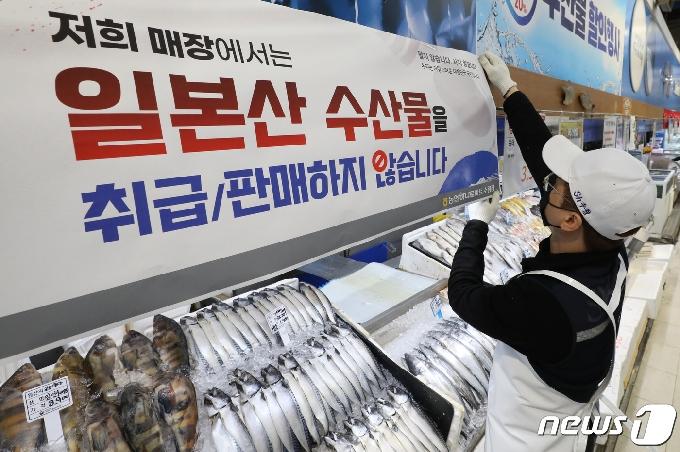 [사진] 일본사 수산물 관련 안내분 부착하는 마트 관계자