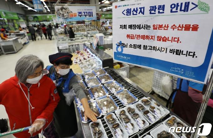 [사진] 일본산 수산물 취급/판매하지 않습니다