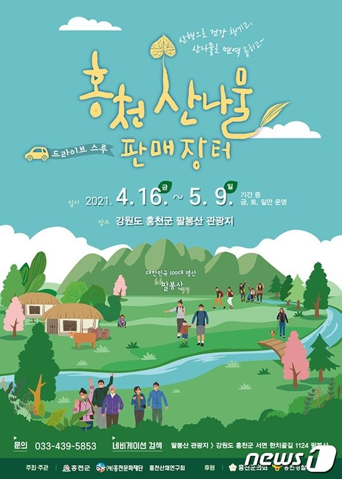 홍천산나물 판매행사 드라이브스루로 내달 16일까지