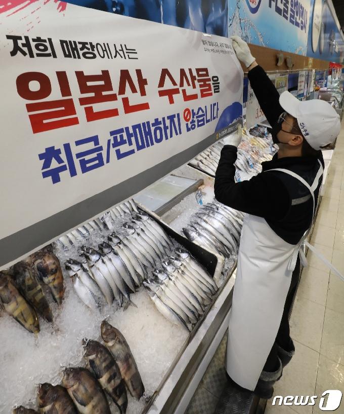 [사진] '일본산 수산물 판매 안 합니다'