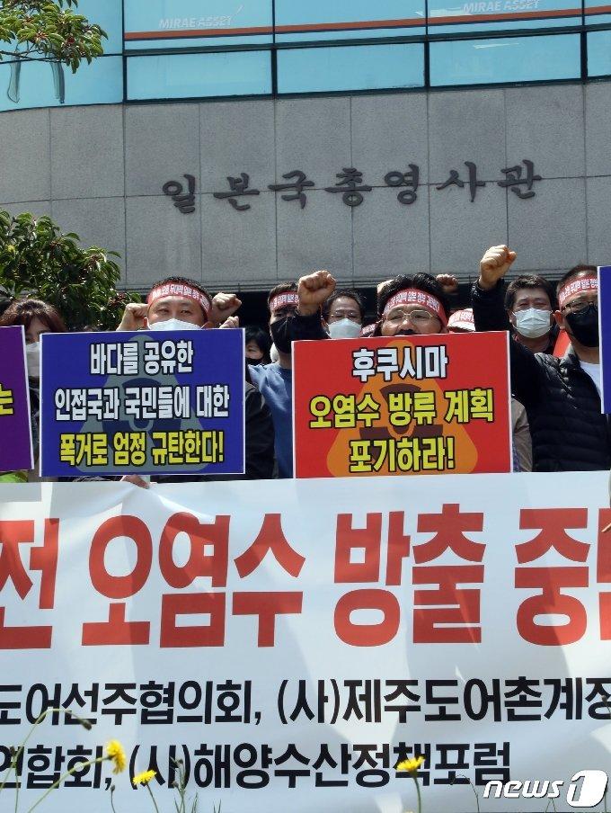 16일 오전 제주도내 수산인 단체 대표 70여명이 제주시 노형동 주제주일본국총영사관 앞에서 후쿠시마 방사능 오염수 방류에 항의하는 집회를 열고 있다.2021.4.16/뉴스1 © News1 고동명 기자