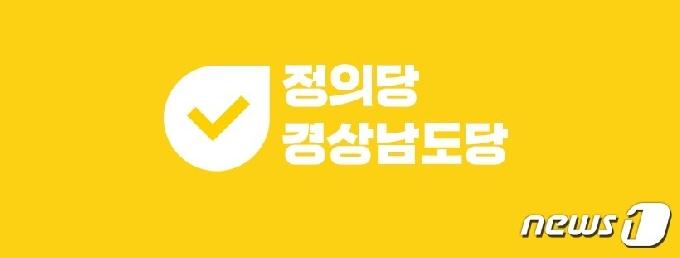 """정의당 경남도당 """"일본 오염수 해양 방출 용납 안 돼"""""""