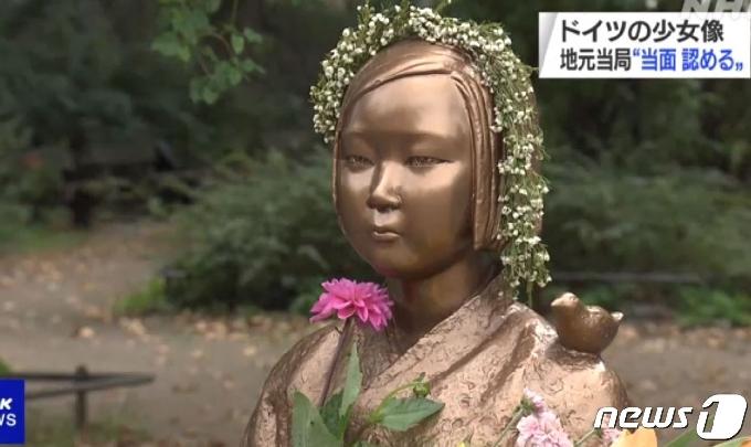 독일 박물관에 '평화의 소녀상' 전시…日대사관