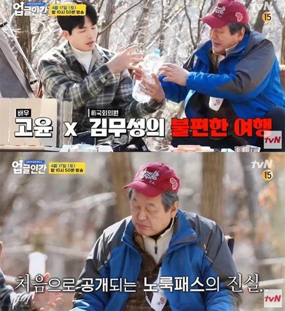 /사진=tvN '업글인간' 예고 방송 화면