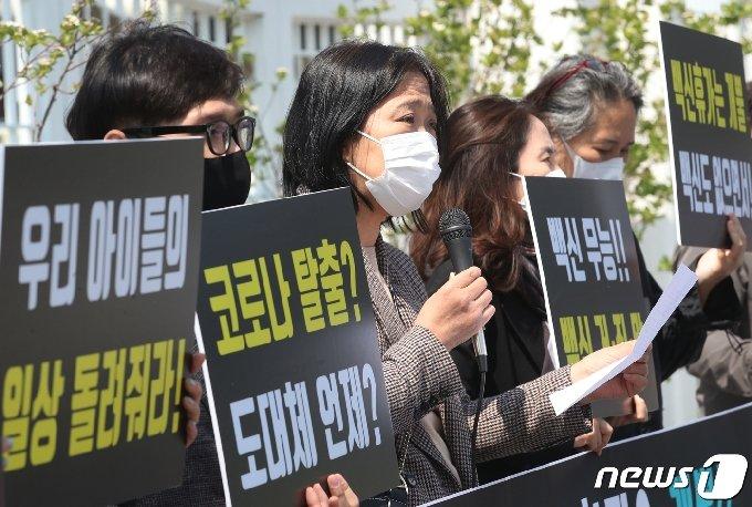 지난 15일 서울 종로구 정부서울청사 앞에서 교육바로세우기운동본부 회원들이 정부의 코로나19 백신 접종 정책을 비판하는 기자회견을 하고 있다./뉴스1 © News1 송원영 기자