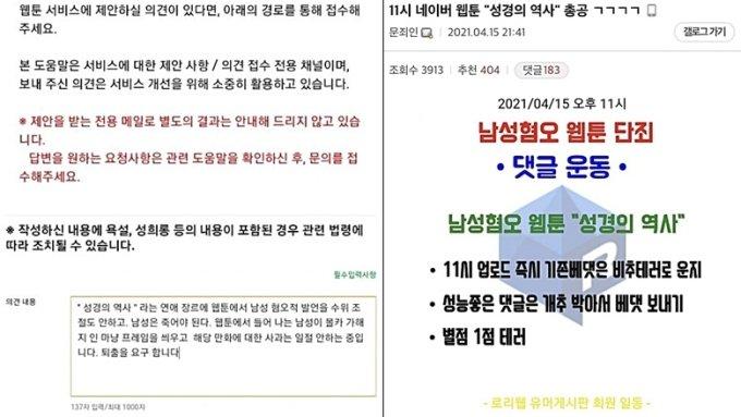온라인상에서 네이버 웹툰 '성경의 역사'를 신고하는 방법(왼쪽)과 해당 웹툰에 대한 별점과 댓글 테러를 하자는 내용이 공유되고 있다./사진=온라인 커뮤니티