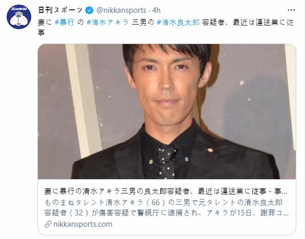 /사진=일본 니칸 스포츠 트위터 캡처